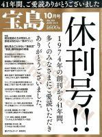 宝島:表紙