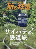 旅と鉄道:表紙