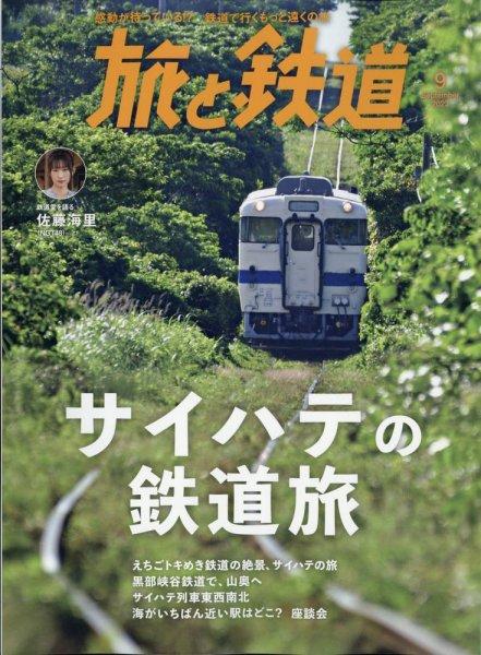 旅と鉄道 表紙画像(大)