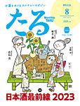 お酒(洋酒・日本酒)