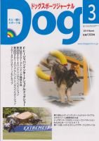 ドッグスポーツジャーナル(Dog Sports Journal):表紙