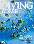 雑誌画像:ダイビングワールド