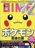 DIME(ダイム):表紙