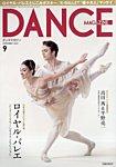 DANCE MAGAZINE(ダンスマガジン)(新書館)