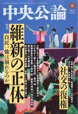 中央公論 表紙画像(小)