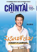 CHINTAI近畿圏版 :表紙