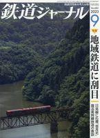 鉄道ジャーナル:表紙