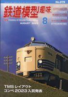 鉄道模型趣味:表紙
