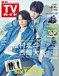 TVガイド北海道版の表紙