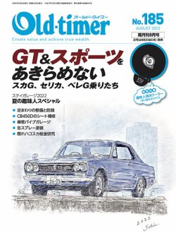 Old-timer 表紙画像
