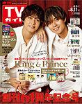 TVガイド関西版の表紙