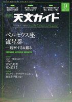 天文ガイド:表紙