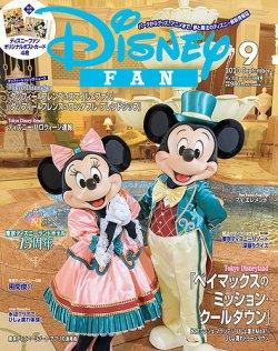 Disney FAN 表紙画像