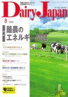 デーリィジャパン:表紙