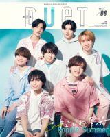 Duet(デュエット):表紙