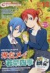 Megami Magazine(メガミマガジン)