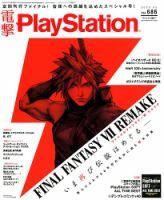 電撃PlayStation (プレイステーション):表紙