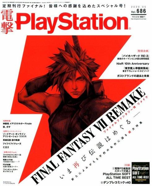 電撃PlayStation 表紙画像(大)