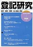雑誌画像:登記研究