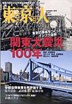 東京人の表紙