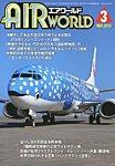 Air World(エアワールド)の表紙