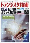 トランジスタ技術の表紙