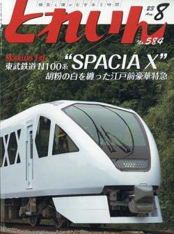 月刊とれいん:表紙