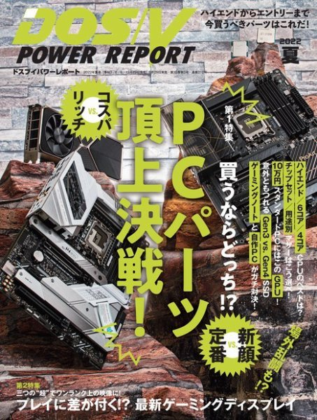 DOSV POWER REPORT 表紙画像