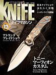 雑誌画像:Knife Magazine(ナイフマガジン)