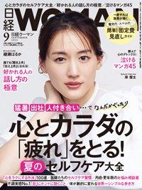 日経 WOMAN 表紙画像(大)