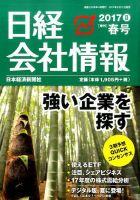 日経会社情報:表紙