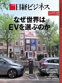 日経ビジネス 表紙画像
