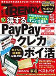日経トレンディ (TRENDY)
