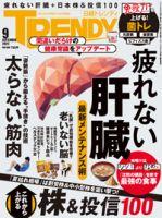 日経トレンディ (TRENDY):表紙