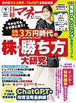 雑誌画像:日経マネー