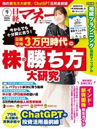 日経マネー 表紙画像(小)