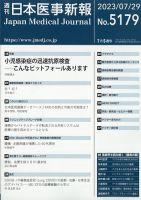 日本医事新報:表紙