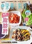 雑誌画像:栄養と料理