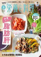 栄養と料理:表紙