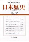 日本歴史の表紙