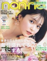 non・no(ノンノ):表紙