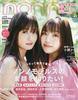 non-no 表紙画像(小)