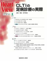 Heart View:表紙