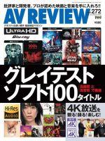 AVレビュー(AV REVIEW):表紙