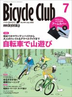 BiCYCLE CLUB(バイシクルクラブ):表紙