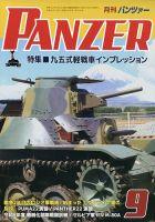 PANZER(パンツアー):表紙