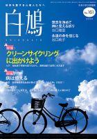 白鳩:表紙