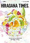 ひらがなタイムズ(HIRAGANA TIMES)
