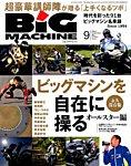 雑誌画像:BiG MACHINE(ビッグ・マシン)