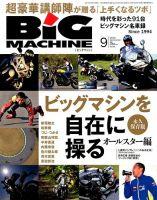 BiG MACHINE (ビッグ・マシン):表紙